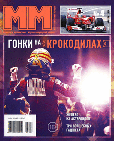 Машины и механизмы. Выпуск №4 за апрель 2014 года.
