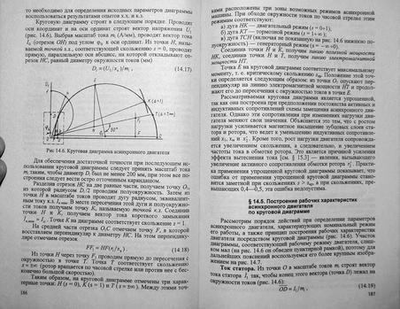 Учебник М М Кацман Электрические Машины