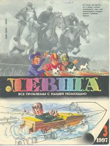 Левша. Выпуск №3 за март 1997 года.