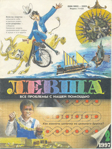 Левша. Выпуск №2 за февраль 1997 года.
