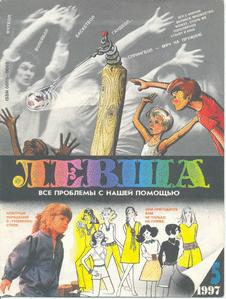 Левша. Выпуск №5 за май 1997 года.