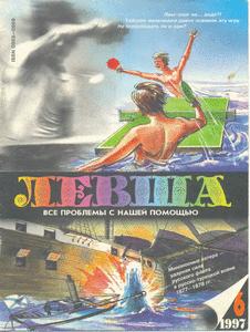 Левша. Выпуск №6 за июнь 1997 года.