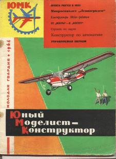 Юный моделист - конструктор. Выпуск №1 1964 года.