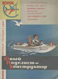 Юный моделист - конструктор. Выпуск №2 1964 года.