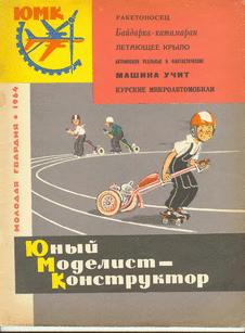 Юный моделист - конструктор. Выпуск №3 1964 года.