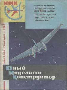 Юный моделист - конструктор. Выпуск №4 1964 года.