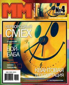 Машины и механизмы. Выпуск №4 за апрель 2013 года.