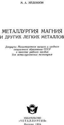 Металлургия магния и других легких металлов.