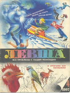 Левша. Выпуск №4 за апрель 1997 года.