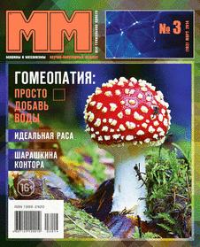 Машины и механизмы. Выпуск №3 за март 2014 года.