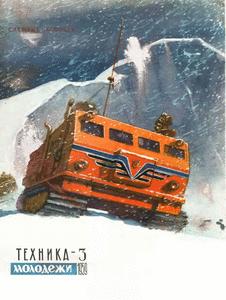 Техника - молодежи. Выпуск №3 за март 1959 года.