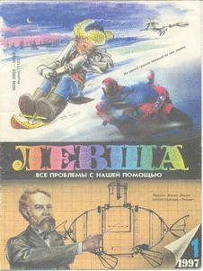 Левша. Выпуск №1 за январь 1997 года.
