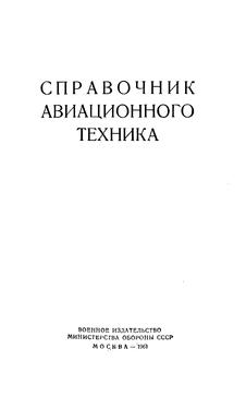 Справочник авиационного техника