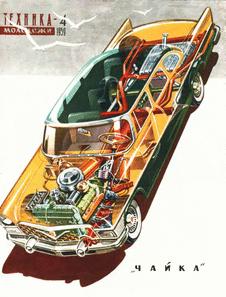 Техника - молодежи. Выпуск №4 за апрель 1959 года.