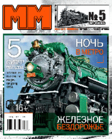 Машины и механизмы. Выпуск №5 за май 2013 года.