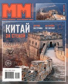 Машины и механизмы. Выпуск №5 за май 2014 года.
