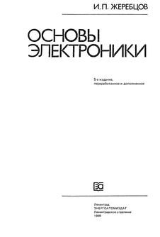 Основы электроники