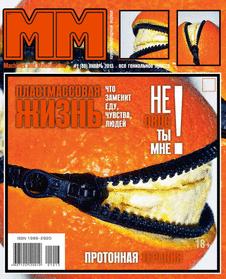 Машины и механизмы. Выпуск №1 за январь 2013 года.