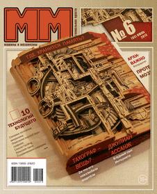 Машины и механизмы. Выпуск №6 за июнь 2013 года.