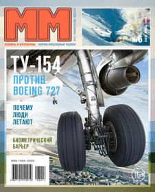 Машины и механизмы. Выпуск №6 за июнь 2014 года.