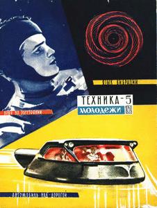 Техника - молодежи. Выпуск №5 за май 1959 года.