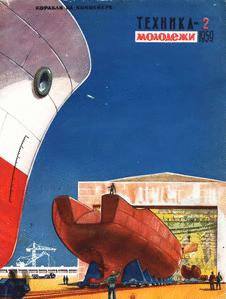 Техника - молодежи. Выпуск №2 за февраль 1959 года.