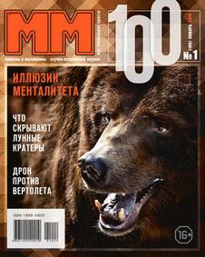 Машины и механизмы. Выпуск №1 за январь 2014 года.