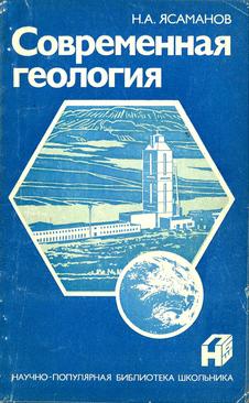 Современная геология.