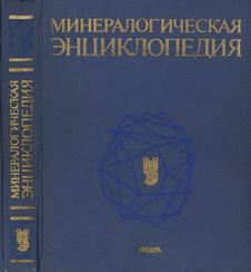 Минералогическая энциклопедия.