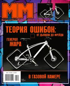 Машины и механизмы. Выпуск №2 за февраль 2013 года.