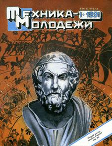 Техника - молодежи. Выпуск №1 за январь 1991 года.