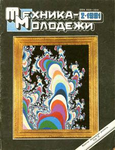 Техника - молодежи. Выпуск №2 за февраль 1991 года.