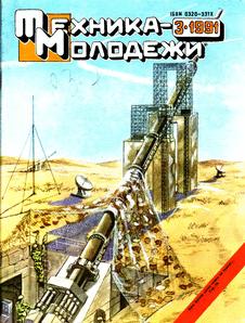 Техника - молодежи. Выпуск №3 за март 1991 года.