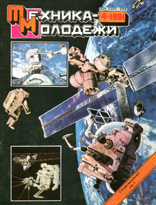 Техника - молодежи. Выпуск №4 за апрель 1991 года.