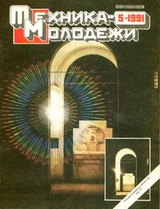 Техника - молодежи. Выпуск №5 за май 1991 года.