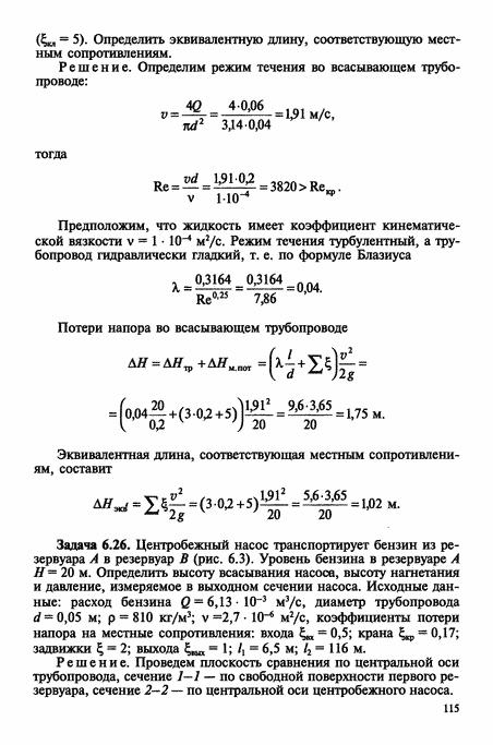 Сборник задач по гидравлике с решением простые проценты и задачи с решением