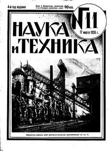 Наука и техника. Выпуск №11 за март месяц 1926 года.