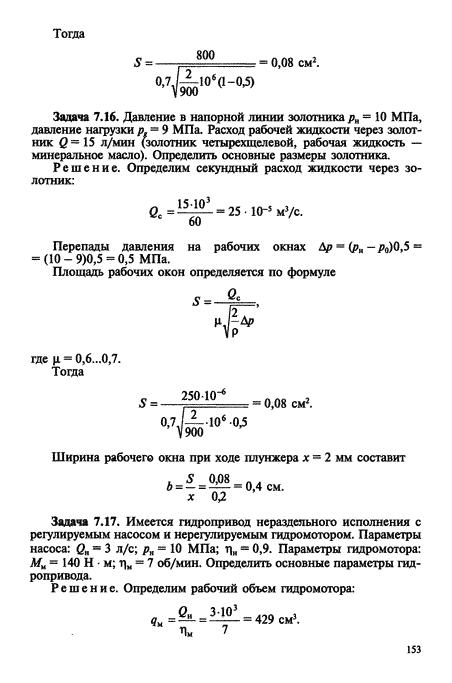 Задачи на гидростатику с решением гидравлика решить задачу 778