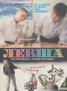Левша. Выпуск №5 за май 1999 года.