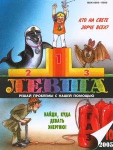 Левша. Выпуск №10 за октябрь 2005 года.