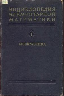Энциклопедия элементарной математики. Том 1. Арифметика.
