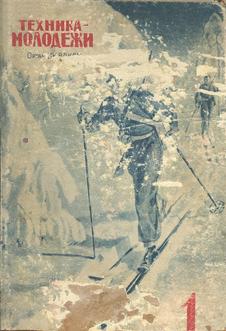 Техника - молодежи. Выпуск №1 за январь 1941 года.