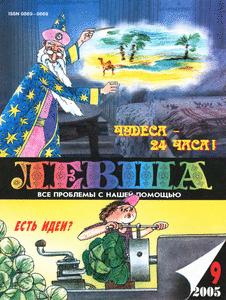 Левша. Выпуск №9 за сентябрь 2005 года.
