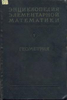 Энциклопедия элементарной математики. Том 5. Геометрия.