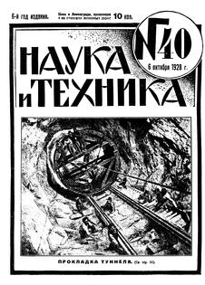 Наука и техника. Выпуск №40 за октябрь месяц 1928 года.