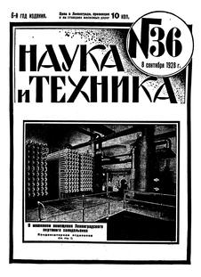 Наука и техника. Выпуск №36 за сентябрь месяц 1928 года.