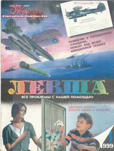 Левша. Выпуск №1 за январь 1999 года.
