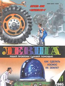 Левша. Выпуск №11 за  ноябрь 2005 года.