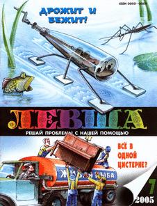 Левша. Выпуск №7 за июль 2005 года.