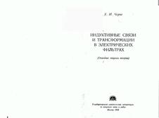 Индуктивные связи и трансформации в электрических фильтрах